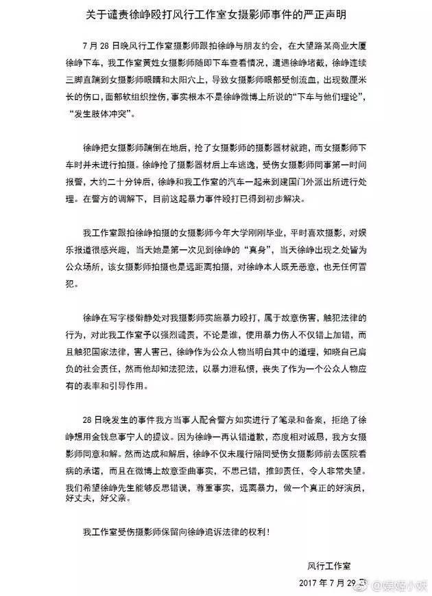 女记者头部被徐峥连踹三脚,双方连发声明,网友:狗仔活该被打