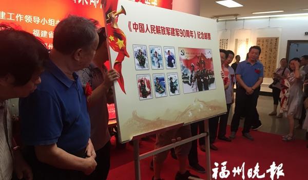 纪念建军90周年邮票首发式在福州画院举行