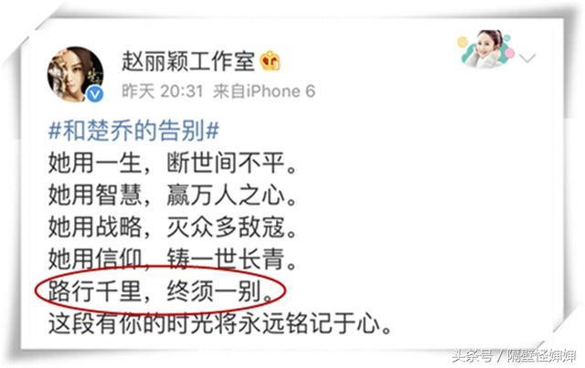 楚乔传确认有第二部,是原班人马吗?看看林更新、赵丽颖、邢昭林是如何回应的