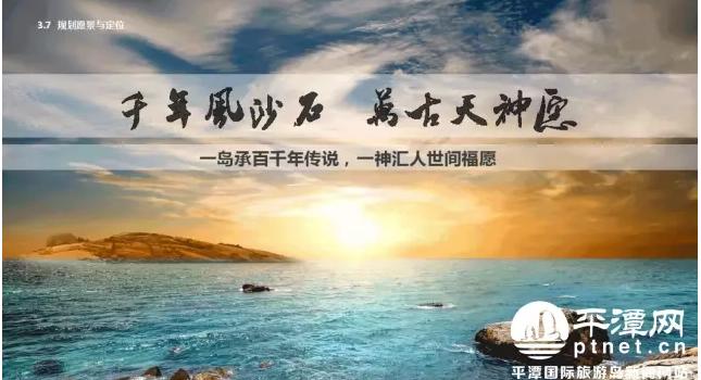 平潭考量全岛风景布局 打造心灵度假岛