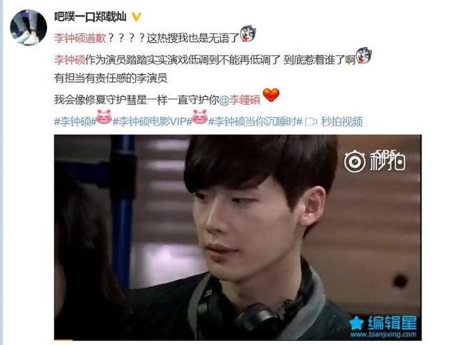 李钟硕道歉:表示想要做完该做完的事 延迟入伍
