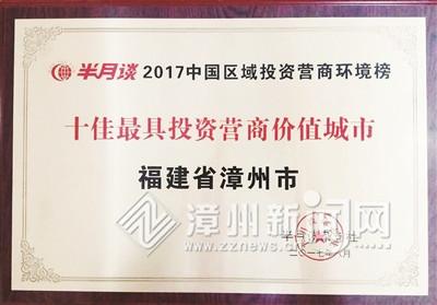 """漳州荣膺""""2017中国十佳最具投资营商价值城市"""""""
