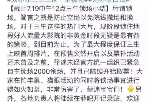 《三生三世》被全国影院联手抵制是真是假?只因杨洋粉丝锁场太疯狂