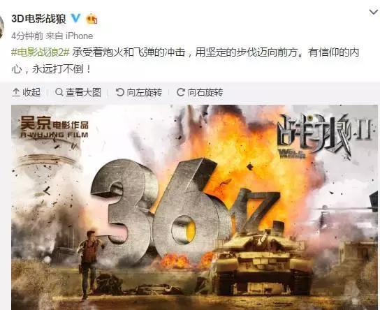 《战狼2》13天36亿,吴京笑了 美工小姐姐却哭了!