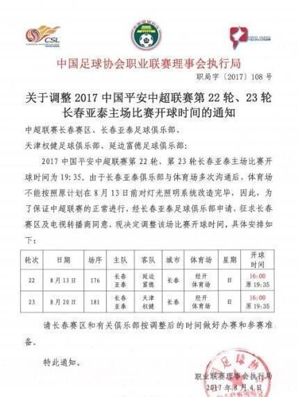 足协调整亚泰战延边权健开球时间:提前至16时