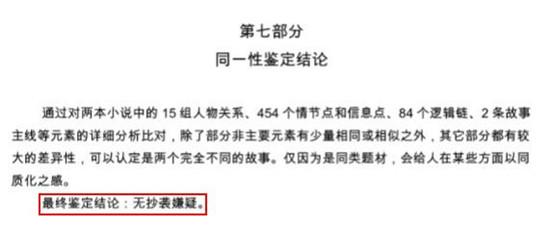 唐七公子发文否认三生三世抄袭桃花债 唐七个