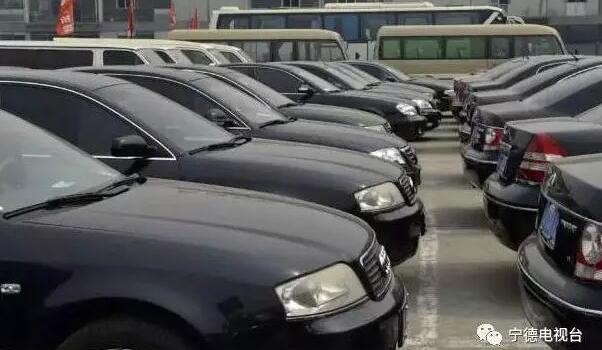 宁德将公开拍卖一批二手公务车 多种款式供选择