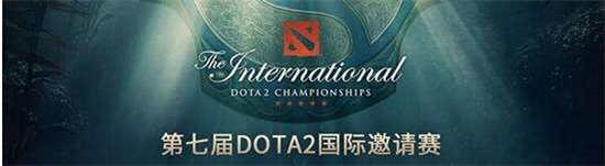 DOTA2TI7战报 中国四只队伍进入胜者组