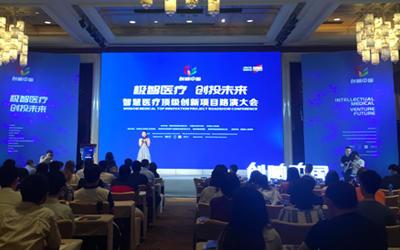 智慧医疗创新项目路演大会于8月9日在深圳召开