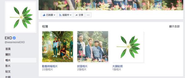 EXO脸书删光以前照片!只剩EXO此次回归照 张艺兴没在照片里