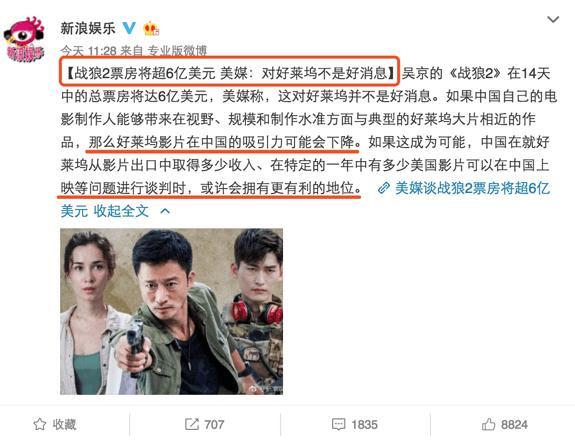 《战狼2》的世界影响力:好莱坞失去谈判筹码,印度韩国网民开喷