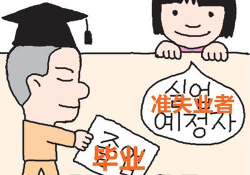 韩国失业人口中大学生过半数 残酷现实迫使大学生不敢毕业
