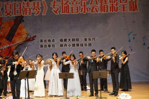"""胡丹小提琴弦乐团""""夏日清琴""""音乐会在榕举行"""
