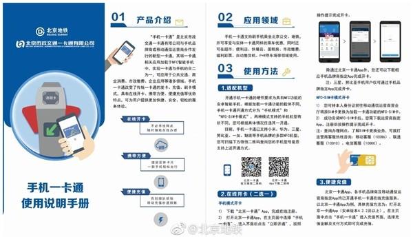 重磅!北京地铁全线支持刷手机 快看你的手机有没有这功能