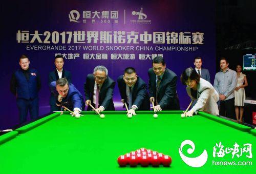 恒大2017世界斯诺克中国锦标赛在广州开幕
