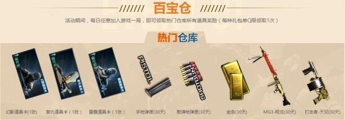 《CF》百宝仓库活动时间和地址 8月永久武器道具免费领取攻略