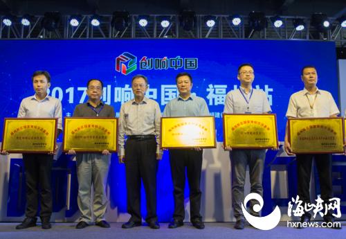 """2017""""创响中国""""福州站启动 """"大数据""""或将激发双创活力"""