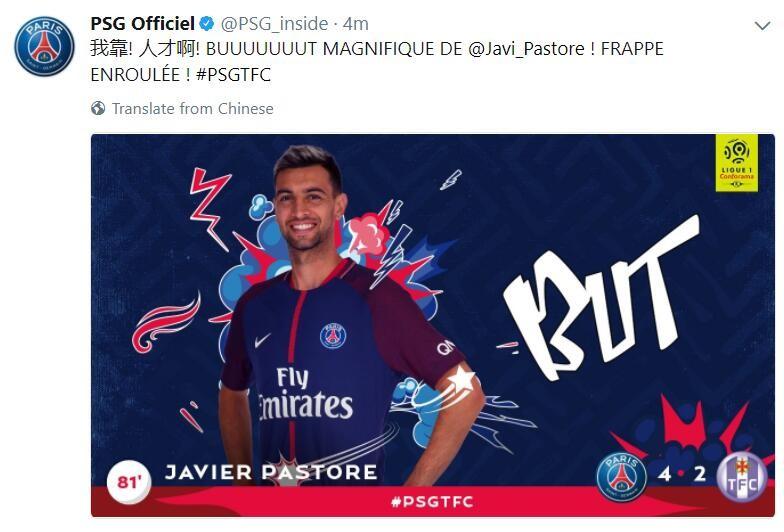 巴黎6-2横扫图卢兹 帕斯托雷世界波引巴黎官推中文爆粗