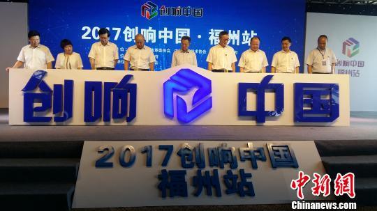"""2017""""创响中国""""福州站活动在福州滨海新城启动"""