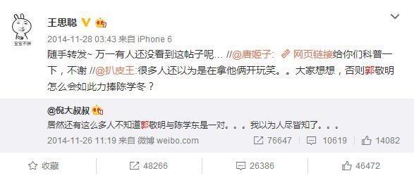王思聪才是预言家,三年前他的一条微博爆料了郭敬明的取向