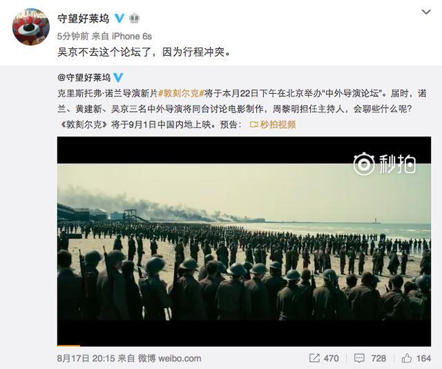 吴京诺兰的巅峰会谈取消了?吴京为什么不参加中外导演论坛?