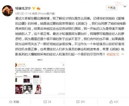 徐嘉雯临时加价错过战狼2几十亿 卢靖姗只提了这两个条件成人生赢家
