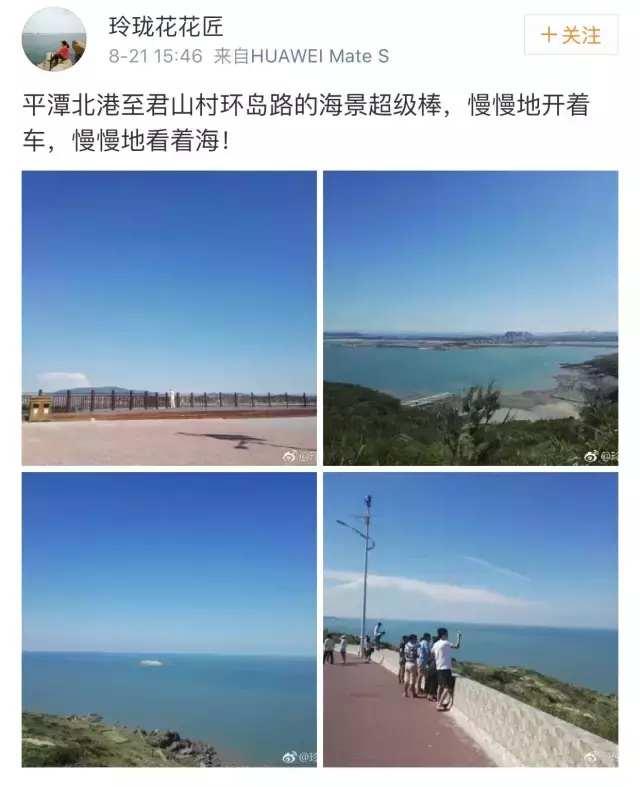 """平潭国际旅游岛美景频上微博 仙人井""""天穹之境""""惊艳众人"""