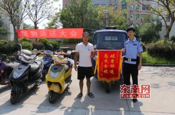 仙游警方破获50多起盗抢骗案 30余万元赃款赃物退还市民