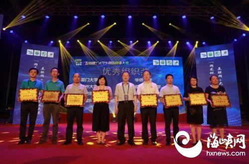 """福建省""""互联网+""""大学生创新创业大赛获奖名单公布"""