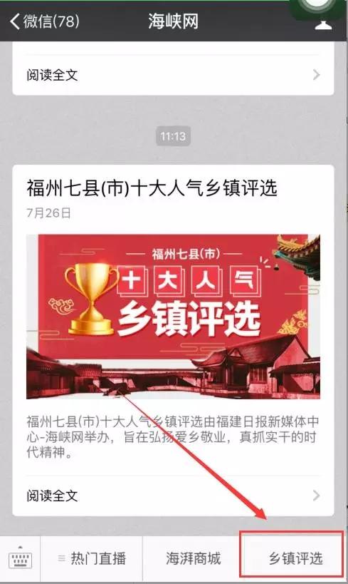 福州七县(市)十大人气乡镇20强出炉 决胜评比明日启动