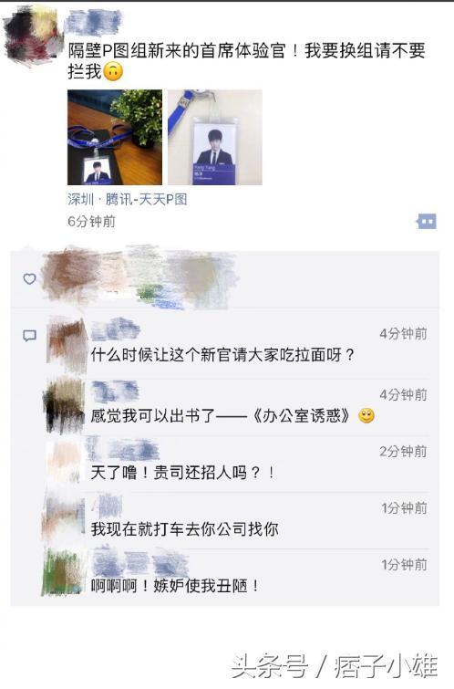 杨洋入职腾讯!担任首席体验官!网友:厉害了我的洋