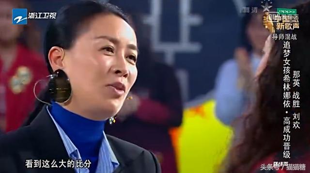 中国新歌声2现最悬殊票数差 那英为自己学员狂喜:我虚荣心得到满足
