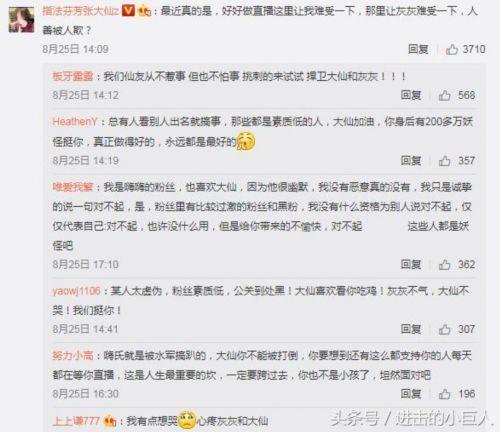 王者荣耀嗨氏恢复直播 张大仙发微博疑怼嗨氏