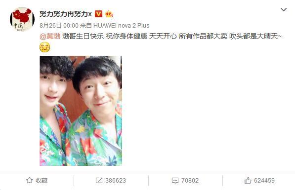 前后脚过生日的黄渤和刘亦菲,这待遇也差太多了吧