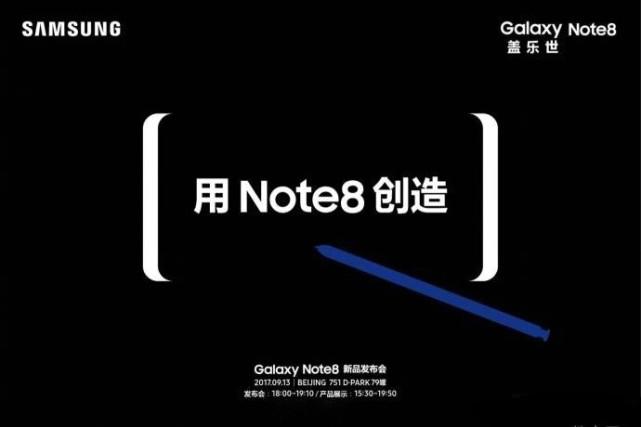 三星Note 8国行或6088元起售 9月29日正式开卖