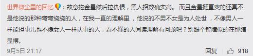 靳东彻底垮掉了?因四个字受全网攻击,一夜粉转黑?