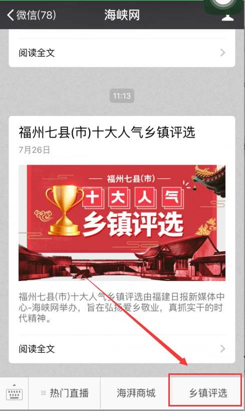 闽侯这14乡镇个个实力不俗!福州七县(市)10大人气乡镇评选启动