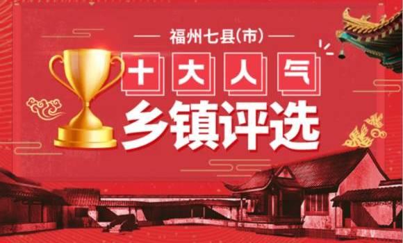 福州七县(市)十大人气乡镇决胜评比进行第三日 多匹黑马杀出