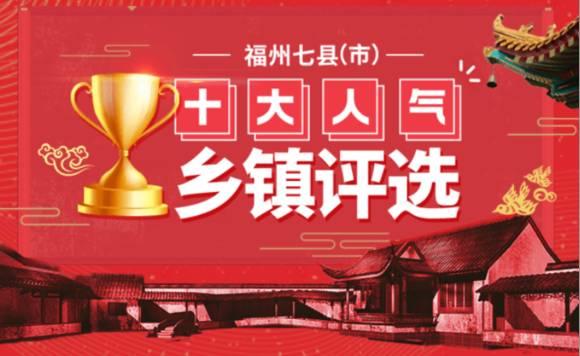 福州7县(市)10大人气乡镇评选 首轮20强乡镇明日出炉!