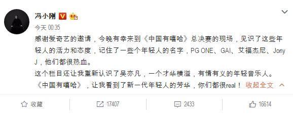 中国有嘻哈冠军是谁?GAI:输赢已经没有意义了 冠军是PGone吗?