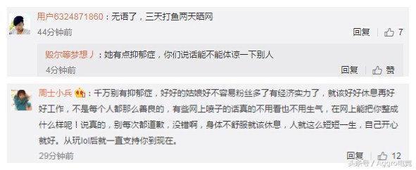 LOL陆雪琪深夜痛哭自曝心态差 或因承受不住网友催播?