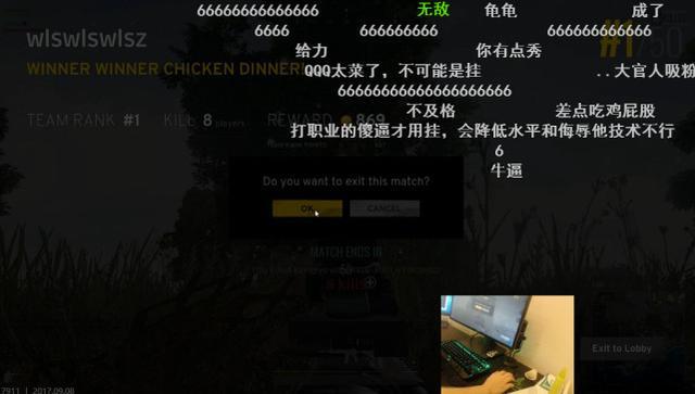 韦神吃鸡被质疑使用外挂,他的回应让喷子无话可说!