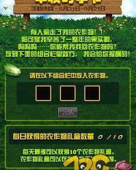 DNF农作物组合礼盒26有什么用 DNF农作物组合礼盒26怎么合成