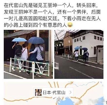 林更新王丽坤亲密出行和赵又廷夫妇同游日本?工作室4字回应