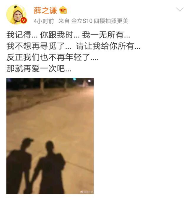 薛之谦复合,关于薛之谦婚姻谜团解锁,朱桢呢?