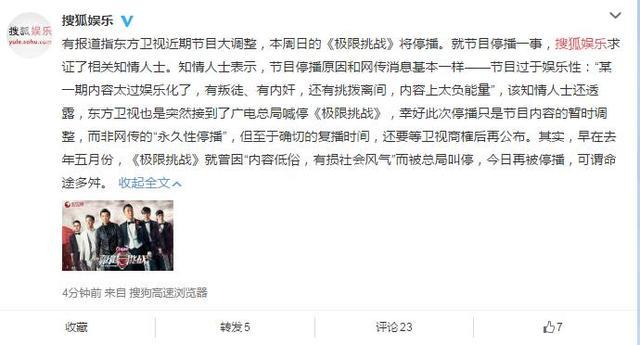 《极限挑战3》被喊停,广电总局要求整改复播时间未知