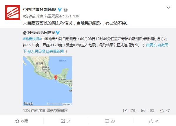 墨西哥近海发生8.2级地震尚无伤亡报告 政府发