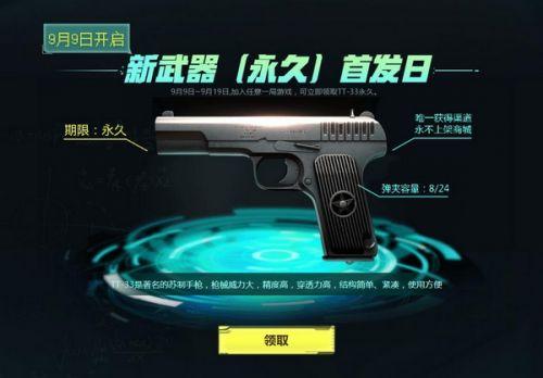 ca88亚洲城手机版下载_CF穿越火线9月神枪节活动地址 五大福利免费领