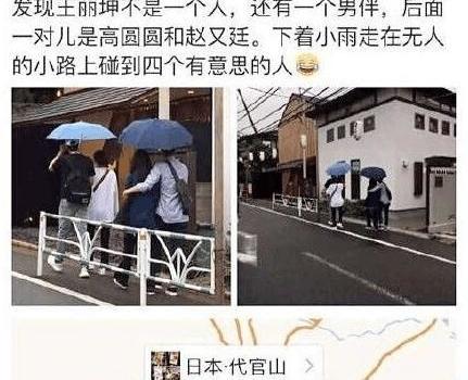 林更新王丽坤在一起了么?两人游日本 身边还有赵又廷高圆圆