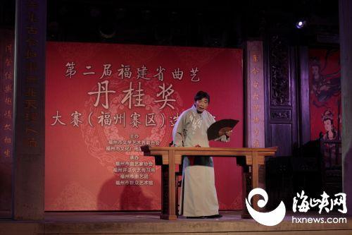 """福建省曲艺""""丹桂奖""""福州赛区选拔赛昨日开赛"""